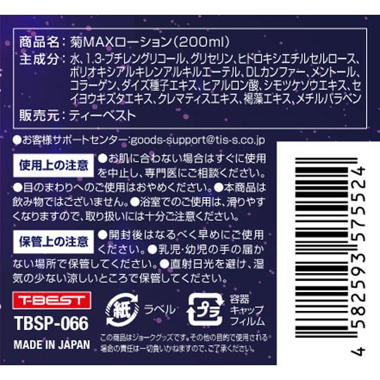 菊MAXローション 200ml