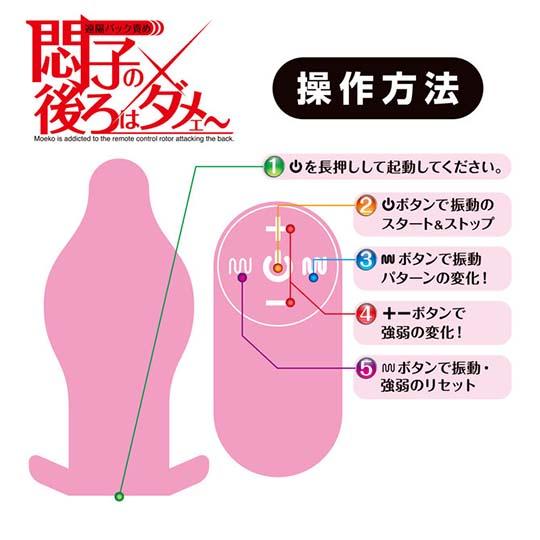 Moeko Fat Butt Plug Vibrator