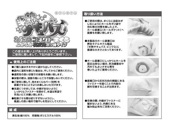 Hanjuku Succubus 2.5D Connect Dakimakura Elf Pillow