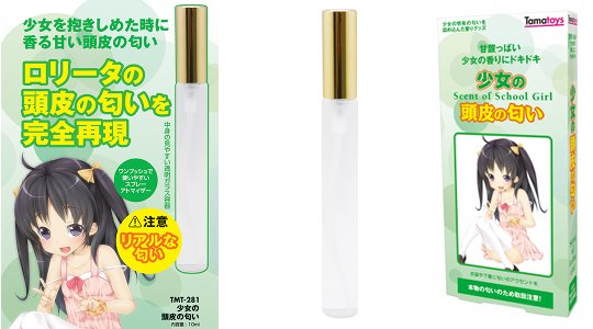 Scent of a Schoolgirl Head Scalp Smell Lotion