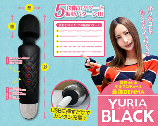 Yuria Wand Vibrator