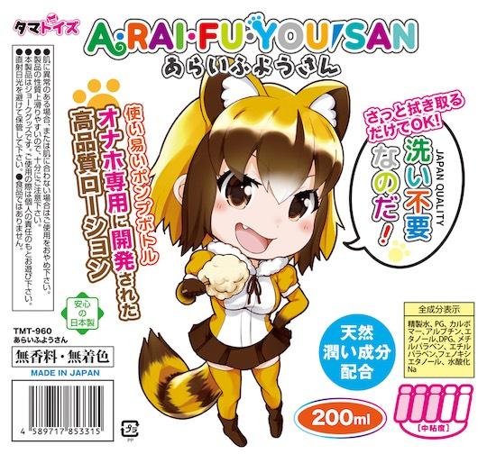 Araifuyou-san Onahole Lubricant