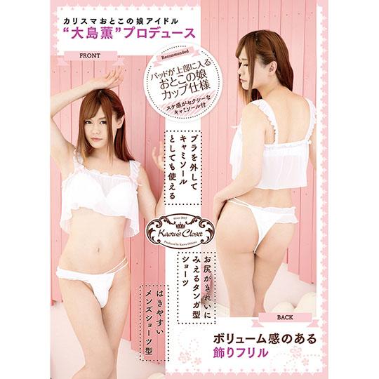 Kaorus Closet Fluffy Bra and Panties Set