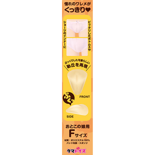 Cameltoe Tucking Gaff Cup for Otoko no Ko