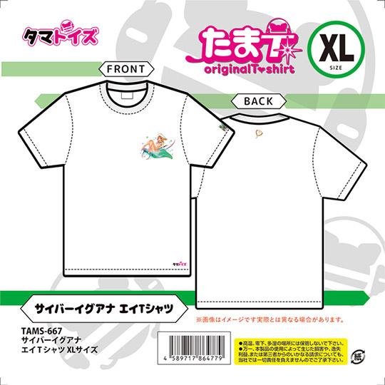 CyberIguana A T-Shirt
