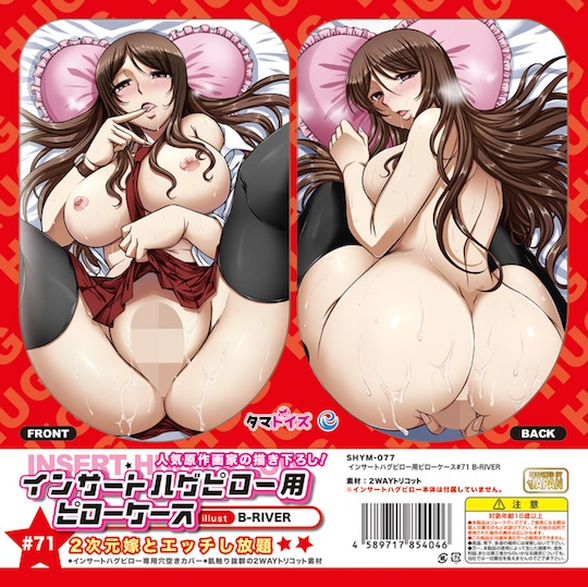 Insert Hug Pillow Inflatable Dakimakura Cover 71 Mega-Bust Idol