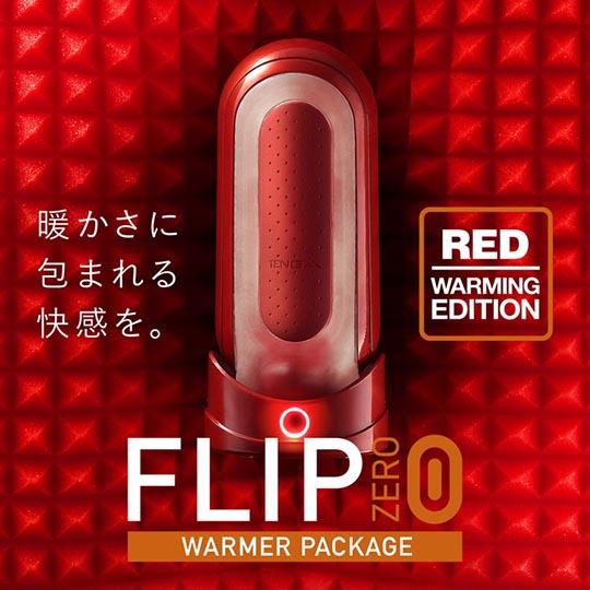 TENGA FLIP 0(ZERO) RED & WARMER SET テンガ フリップ ゼロ レッド & ウォーマー セット