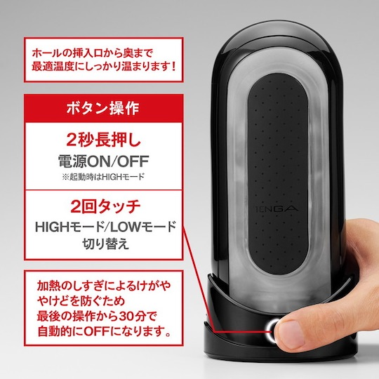 Tenga Flip Warmer