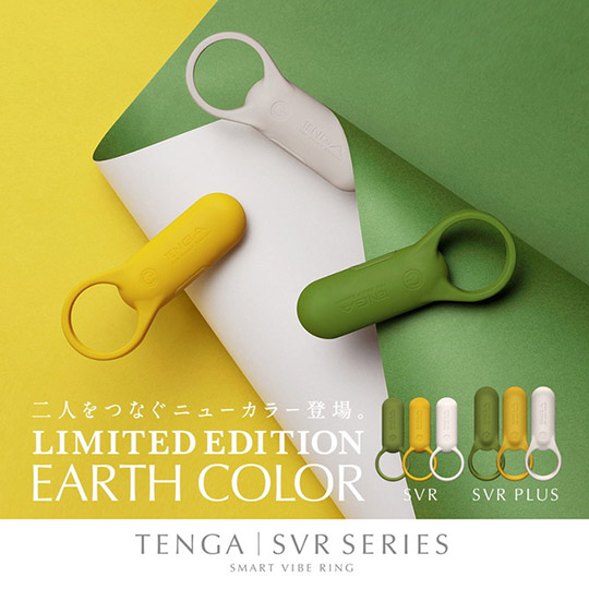 Tenga SVR Plus Smart Vibe Ring (Earth Colors)