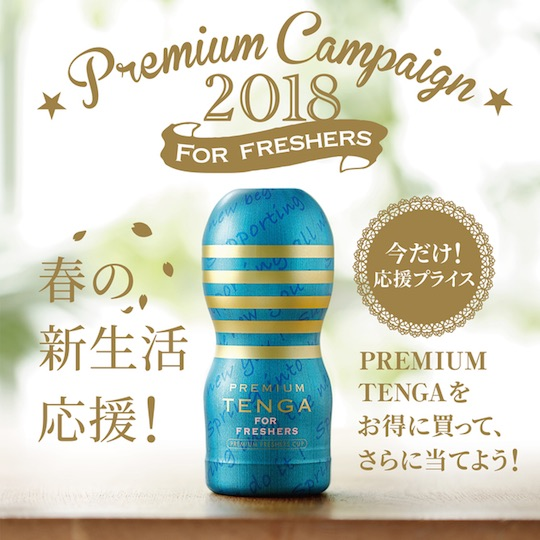 Premium Tenga Premium Freshers Cup