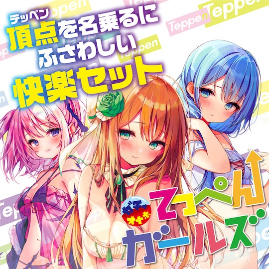 Teppen Girls Onaholes (Pack of 2)