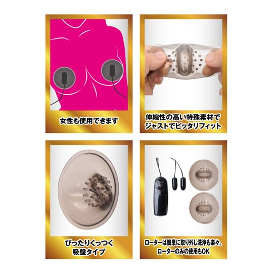 Gekishin Nipple Play Masturbation Machine