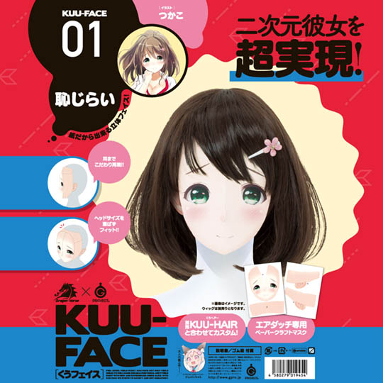Kuu Doll Face