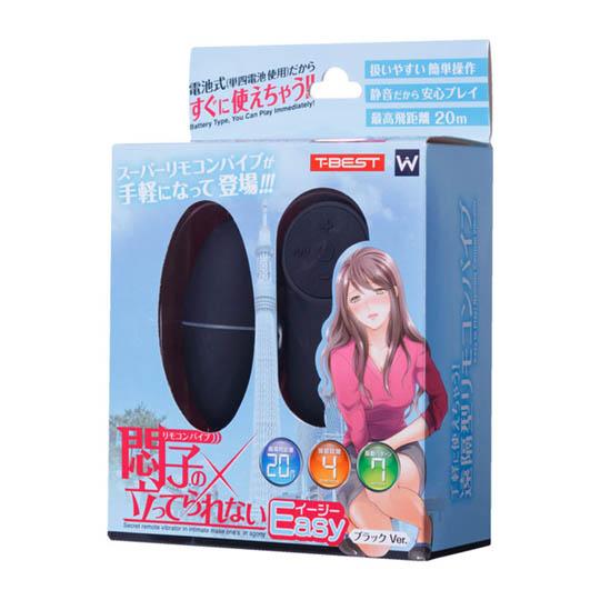 Moeko Immobilizing Pleasure Vibrator Easy Version
