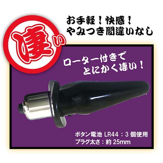 Sugoi Plug Omotenashi