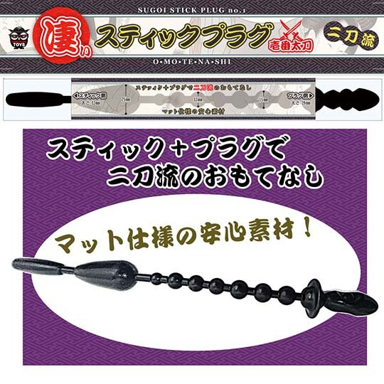 Sugoi Stick Plug Omotenashi