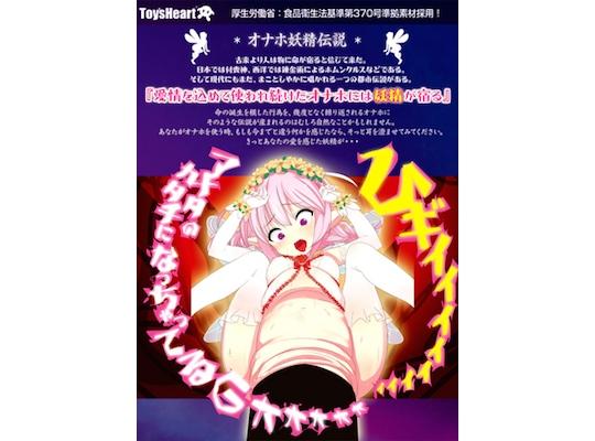 Yosei Fairy Masturbator