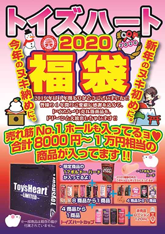 Toys Heart Special End of Year 2020 Lucky Bag