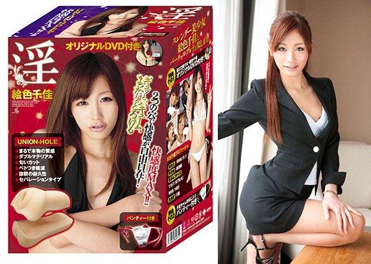 In Chika Eiro Porn Onahole Set