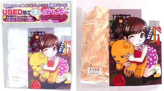 Panchu Japanese Girl Used Panties