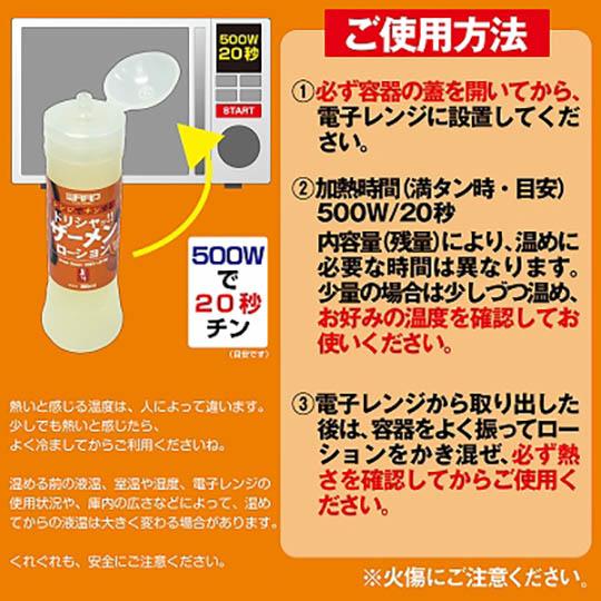 Waap Dream Shower! Microwaveable Semen Lubricant (Hot Type)