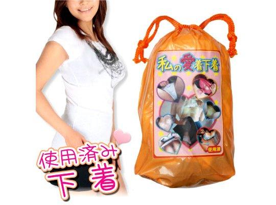 My Love Used Panties Bag