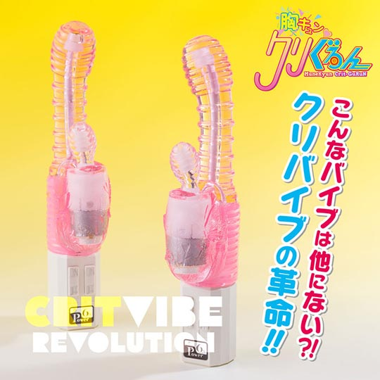 MuneKyu Crit-GuRun Clitoral Vibrator