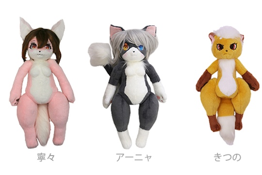 Kemono Hime Animal Princess Sex Doll